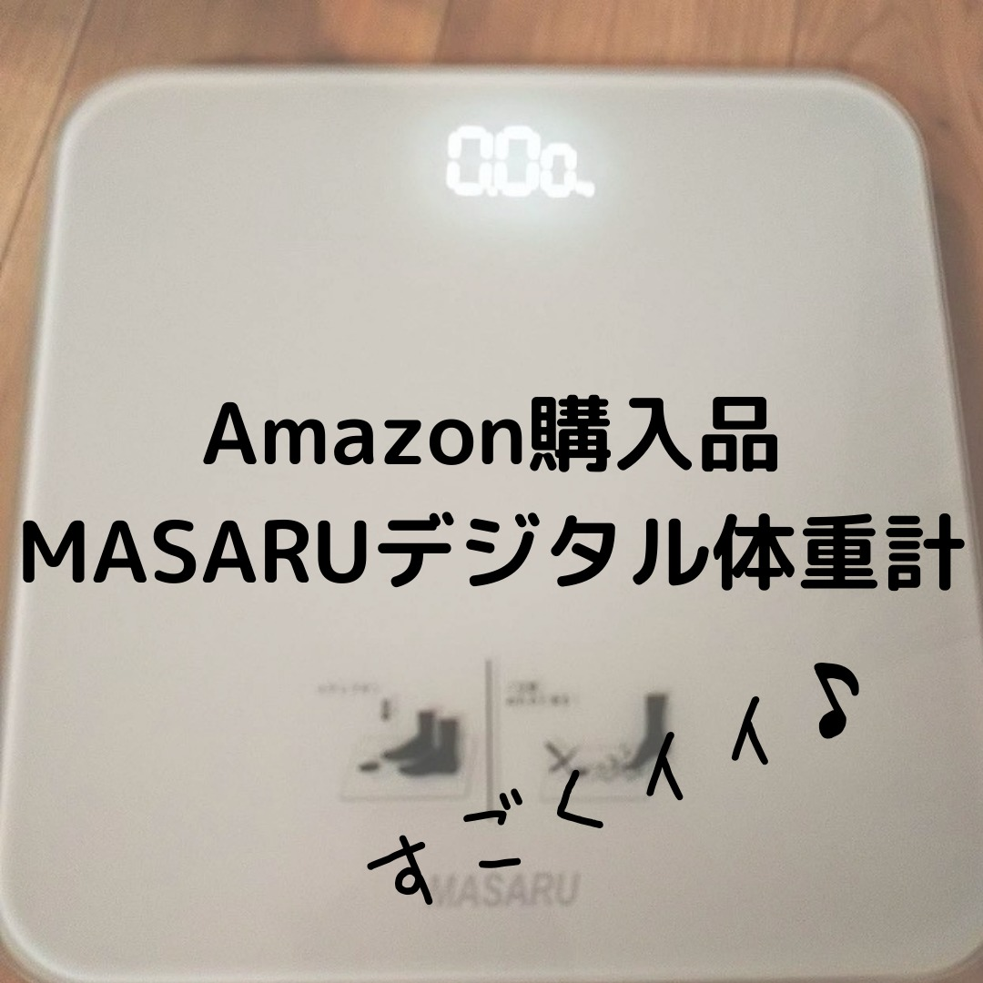 mazonで買ったMASARUデジタル体重計がすごいよかった!アナログにしなくて正解♪