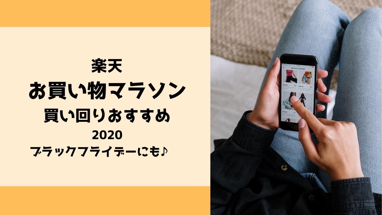 楽天お買い物マラソンの買い回り用におすすめ!【1000円】2020ブラックフライデーにも♪