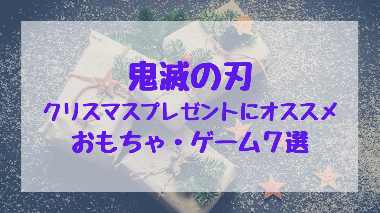 鬼滅の刃クリスマスプレゼントにオススメのおもちゃ・子どもと遊べるグッズ7選