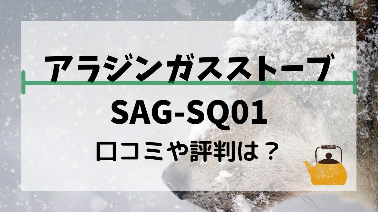 アラジンガスストーブSAG-SQ01の口コミや評判は?