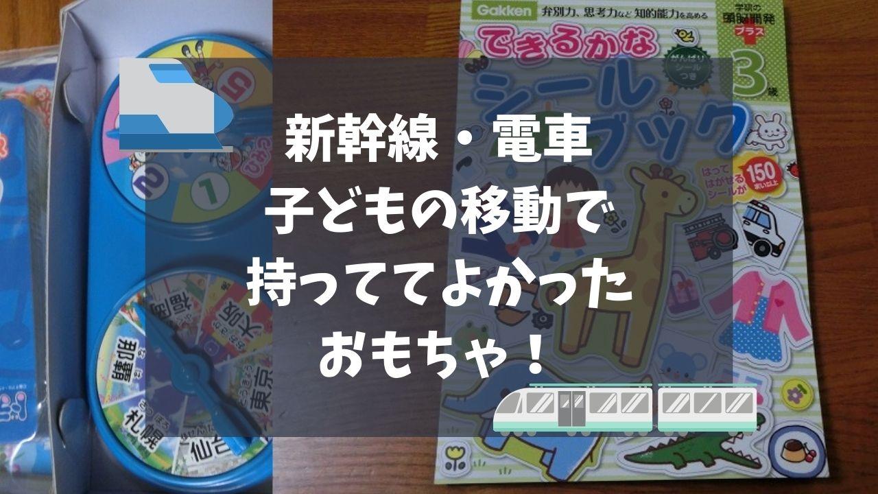 新幹線・電車で子どもの移動で持っててよかったおもちゃ!